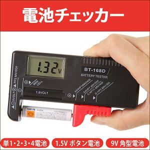 チェッカー デジタル チェック バッテリー テスター