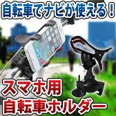 スマホホルダー 自転車用 iPhone スマホ スマートフォン 自転車ナビ 音楽 通話 対応 スマホスタンド サイクリング バイク用 マルチホルダー ER-BCHO