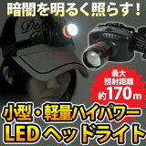 [送料無料] LEDヘッドライト ズーム機能 点滅機能 160ルーメン 生活防水 ヘッドランプ ヘッドライト 単4 電池式 ハイパワー 前照灯 懐中電灯 LEDライト LED ER-LEHE-AD