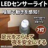 [送料無料] センサーライト 7灯 7LED 屋内 電池 LED 電池式 LED防犯センサーライト LEDセンサーライト 自動点灯 自動消灯 人感 コンパクト 納戸 廊下 玄関