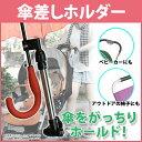 [送料無料] 自転車傘スタンド 自転車 傘スタンド 傘ホルダ...