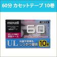 [3500円以上で送料無料][宅配便配送] カセットテープ 60分 10巻 ノーマル maxell 日立マクセル オーディオテープ 音楽用テープ 音楽カセット テープ 10本 UL-60 10P