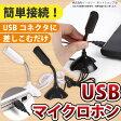スタンドマイク USB 置いたまま使える USBスタンドマイク スカイプ Skype Windows Live メッセンジャー USBマイク USBマイクロホン マイクロホン ER-STMIC