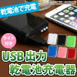 [送料無料] スマホ 充電器 iPhone iPhone7 iPhone7Plus iPhone6s iPhone6 単3電池式の モバイルバッテリー USB出力 ライト機能 スマートフォン iPhone (各ケーブル別売) ER-CHLT