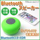 [送料無料] Bluetooth スピーカー 防滴仕様 ワイヤレススピーカー 吸盤 バスタイムスピーカー ハンズフリー USB充電 ブルートゥース スマホ iPhone|ER-BTSPWP 技適認証なし