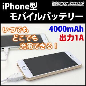 【10P26Mar16】モバイルバッテリー 4000mAh iPhone型 スマホ 充電器 大…
