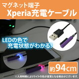 [送料無料] Xperia マグネット充電ケーブル 1m LED 光るケーブル エクスペリア マグネット 充電 ケーブル Z3 Z2 Z1 Z Ultra USBケーブル エクスペリアマグネット ER-XTPL10