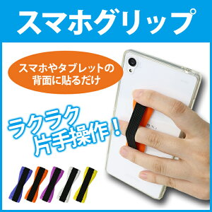 iPhone6s iPhone6 [ゆうメール配送][送料無料]スマホホルダー スマホバンド 落下防止 ゴムバン...