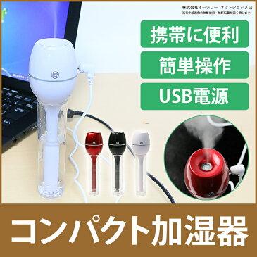 [送料無料] 加湿器 卓上 USB 超音波式 可愛い チューリップ 型 チューリップ加湿器 卓上加湿器 超音波式加湿器 超音波加湿器 USB加湿器 超音波 オフィス デスク 冬物 ER-HUST