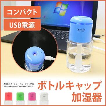 [送料無料] 加湿器 卓上 超音波 USB ボトル 型 ライト 光る 卓上加湿器 超音波式加湿器 超音波加湿器 USB加湿器 超音波式 オフィス デスク コンパクト 小型 冬物 ER-HUBT