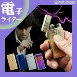 [送料無料] 電子ライター プラズマライター USB 充電式 プラズマ アーク スパーク USB電子ライター USBライター 充電式ライター ライター タバコ たばこ ER-PATLT ★1500円 ポッキリ 送料無料