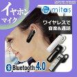 Bluetooth イヤホン 片耳 ヘッドセット Ver4.0 技適マーク取得 ハンズフリー通話 音楽 USB充電 ワイヤレス マイク iPhone スマホ mitas ミタス ER-BESS ★1500円 ポッキリ 送料無料