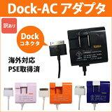 [送料無料] Dock-ACアダプタ 1A 1000mA Dockコネクタ ケーブル 付きのACアダプタ ブライトンネット Dockケーブル 約1.2m 4色 AC充電器 充電 iPhone4 iPod BI-ACCOL_H