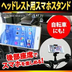 車載ホルダー 後部座席 iPhone スマホ スマホホルダー 車載 ヘッドレスト 360度回転 iPhone6s iPhone6 iPhone6splus iPhone5 スマートフォン ER-STHR