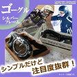 ゴーグル シルバーフレーム バイク レディース メンズ ジュニア ファッション アクセサリー おしゃれ 子供 花粉 サバイバルゲーム コスプレ ER-GOGL
