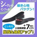 [送料無料] シークレットインソール 7cm 左右1組 メンズ レディース 3段階調整 3+2+ 2cm 中敷き シークレットシューズ シークレット インソール 靴 シューズ ER-SCIS-ME