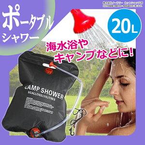 ポータブルシャワー 20L 簡易シャワー 手動式 ウォーターシャワー キャンプシャワー 海水浴 アウトドア キャンプ シャワー 防災グッズ グッズ ER-SHWR20