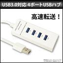 [送料無料] USBハブ 4ポート 高速 USB3.0対応 USB2.0/1.1との互換性あり 電源不要 バスパワー コンパクト ノートパソコン パソコン用 USB 3.0 HUB モバイル USHUB-301