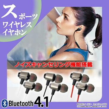 [送料無料] 送料無料 Bluetooth イヤホン 4.1 両耳 高音質 法令適合品 ノイズキャンセリング 音楽 通話 ヘッドホン スポーツイヤホン ワイヤレス ブルートゥース 技適マーク取得 ER-XY01