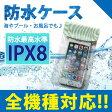 防水ケース 全機種対応 iPX8 防水 海 プール スマホケース iPhone iPhone7 Plus スマートフォン スマホケース 防水スマホケース iPhone6 Xperia Galaxy AQUOS 防水カバー 大きめ 半身浴 wpb-cosa