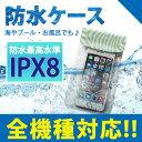[送料無料] 防水ケース 全機種対応 iPX8 防水 携帯 ケース 海 プール スマホケース iPhone iPhone7 Plus スマートフォン スマホケース 防水スマホケース iPhone6 Xperia Galaxy AQUOS 防水カバー 大きめ 半身浴 wpb-cosa