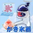 [送料無料] かき氷器 手動 かき氷機 かき氷 かき氷かき器 カップ ...