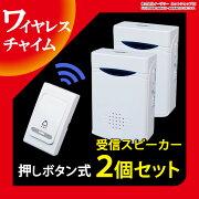 チャイム ワイヤレス ワイヤレスインターフォン インターホン