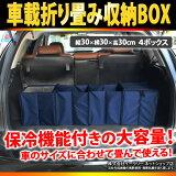 [送料無料] 収納ボックス 折りたたみ 自動車 4ボックス 保冷 フタ付き 保冷ボックス 収納BOX 軽自動車 車 車用 収納 ボックス 折り畳み 保冷機能 アウトドア ER-ACDN ★2000円 ポッキリ 送料無料