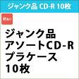 データ用 CD-R 10枚 ジャンク品 プラケース CDR10PV_J