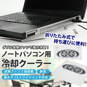 [送料無料] ノートパソコンクーラー 13.3型ワイド 冷却 ノートPCクーラー 放熱ファン USB ノートパソコン 冷却クーラー 折りたたみ式 底面に送風 温度上昇を軽減 X-764 ★1000円 ポッキリ