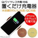 送料無料 Qi 急速 ワイヤレス充電器 iPhoneXS XSMax ...