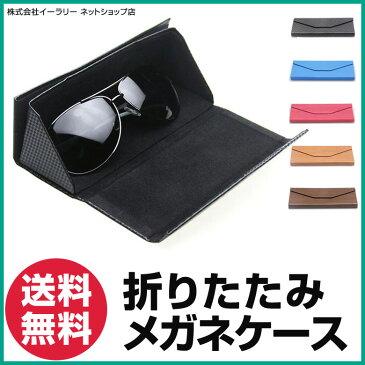 [送料無料] メガネケース 折りたたみ 眼鏡ケース スリム おしゃれ かわいい めがね メガネ 眼鏡 サングラス 折りたたみメガネケース