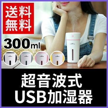 [送料無料]加湿器 USB加湿器 300ml 大容量 卓上 オフィス カップ型 車 車載 USB 光る 卓上加湿器 超音波式 超音波加湿器 おしゃれ 冬物
