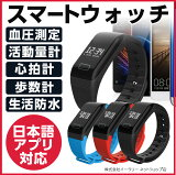 [送料無料]スマートウォッチ スマートブレスレット 日本語 アプリ対応 日本語説明書付き 血圧 測定 iPhone 対応 Android 生活防水 活動量計 心拍計 歩数計 Bluetooth4.0 レディース