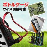 [送料無料] 自転車 ボトルケージ ボトルホルダー サイズ調整可能 ペットボトル ロードバイク クロスバイク マウンテンバイク