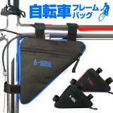 [送料無料] フレームバッグ 自転車 バッグ 自転車バッグ サドルバッグ サイクルバッグ サドル ロードバイク クロスバイク スマホ 小物 収納