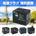[送料無料] 海外変換アダプタ USB2ポート付 海外用 電...