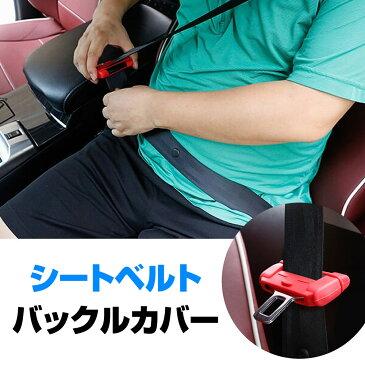 [送料無料] シートベルト バックルカバー 汎用 シリコン 傷防止 シートベルトカバー タングプレート シリコンカバー カーアクセサリー