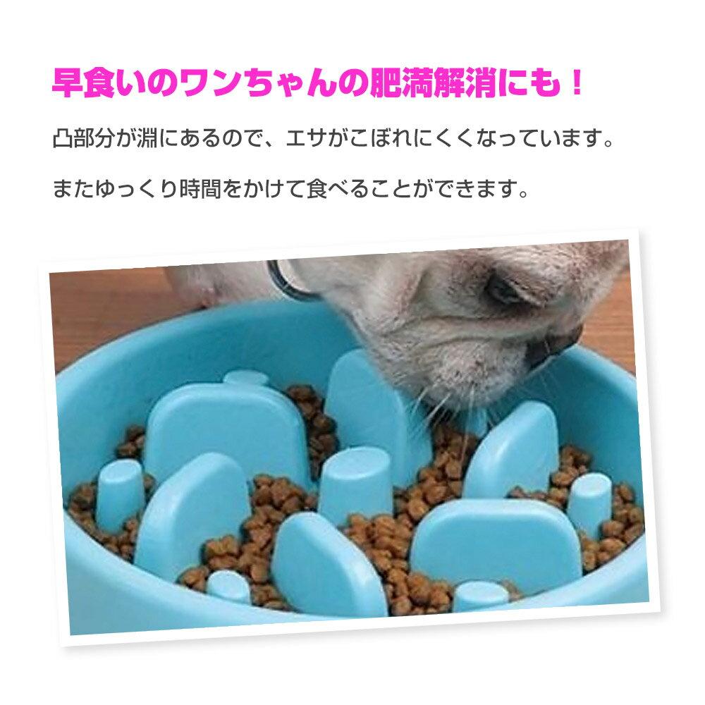 イーラリー『ペット早食い防止』