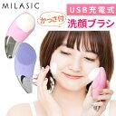 洗顔ブラシ MILASIC フェイスケア アイケア ツボ押し