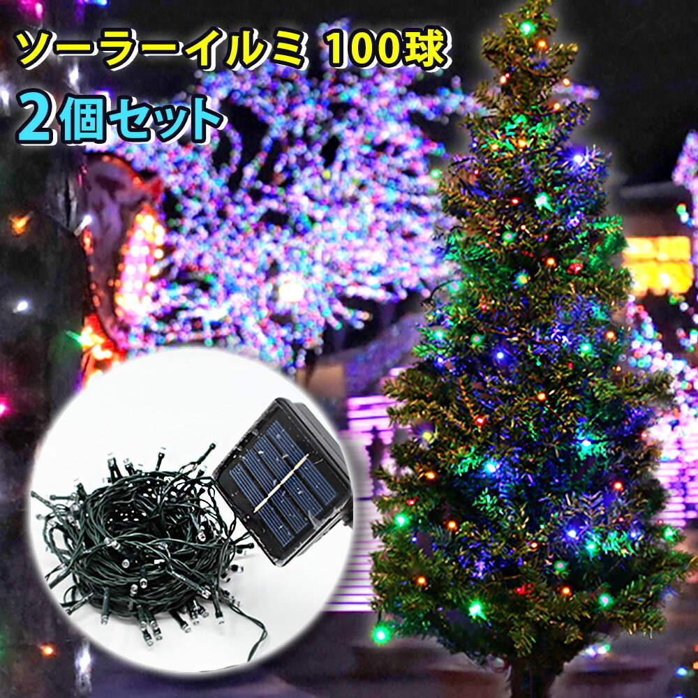クリスマス イルミネーション ソーラーライト 2個セット LED 100球 100灯 点灯7パターン 10m ストレートライト ソーラー充電式 黒線 デコレーション 装飾 電飾 ライト ER-100SOLA10