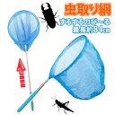 虫取りあみ 虫取り網 伸縮式 伸縮 長さ 約37-84cm 軽量 コンパクト 昆虫採集 魚取り 虫取りアミ 虫とり ...