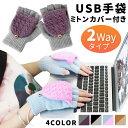 あったか手袋 ホット手袋 ヒート手袋 USB手袋 パソコン作業 PC USBヒーター手袋 指先 温か ...