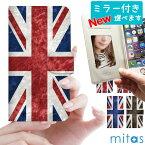 スマホケース 手帳型 全機種対応 手帳 ケース カバー ベルトあり ミラー付き ベルトなし iPhone SE 第2世代 XPERIA AQUOS sense ARROWS GALAXY feel URBANO DIGNO isai HTC Huawei Android one NEXUS ZenFone mitas mset-nb-1 [ユニオンジャック イギリス][RV][SSH]