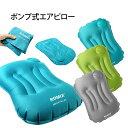エアーピロー ポンプ式 空気枕 枕 携帯クッション コンパクト アウトドア 旅行トラベル キャンプ 車中泊 防災用品 まくら
