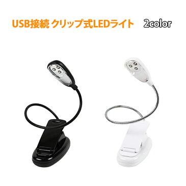 [送料無料] デスクライト USB LED 3球 3灯 フレキシブル アーム クリップ 2WAY電源 電池使用可 USBライト LEDライト フレキシブルアーム 照明 パソコン 読書 机 USL-005CL