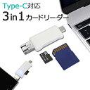 Type C Type-C カードリーダー TypeC USB microUSB microSD SD マルチカードリーダー スマホ PC SDカード microSDカード カードリーダーライター ER-CCDR[送料無料]