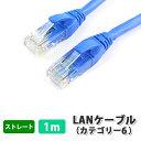 LANケーブル 1m CAT6LANケーブル CAT6 CAT.6 カテゴリ6 LAN ケーブル 1.0m ストレート ランケーブル RC-...