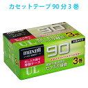 [宅配便配送][5400円以上で送料無料] UL-90 3P マクセル カセットテープ 90分 3本 3巻 音楽用テープ オーディオテープ 片面45分 maxell [SSS]