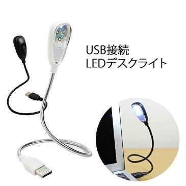 デスクライト USB LED 3球 3灯 フレキシブル アーム 電源スイッチ 付 USBライト LEDライト フレキシブルアーム 照明 卓上 読書 学習机 車内 USL-005